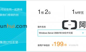阿里云服务器优惠199元一年1核2G