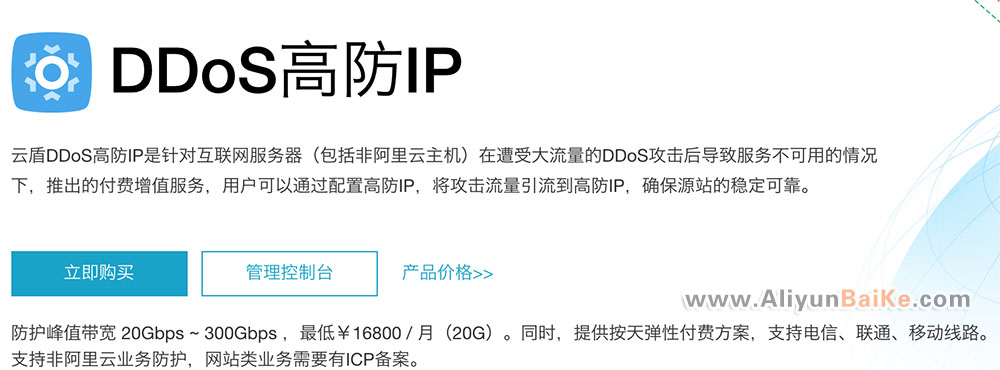 阿里云DDoS高防IP