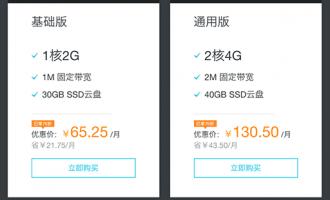 阿里云轻量应用服务器价格表