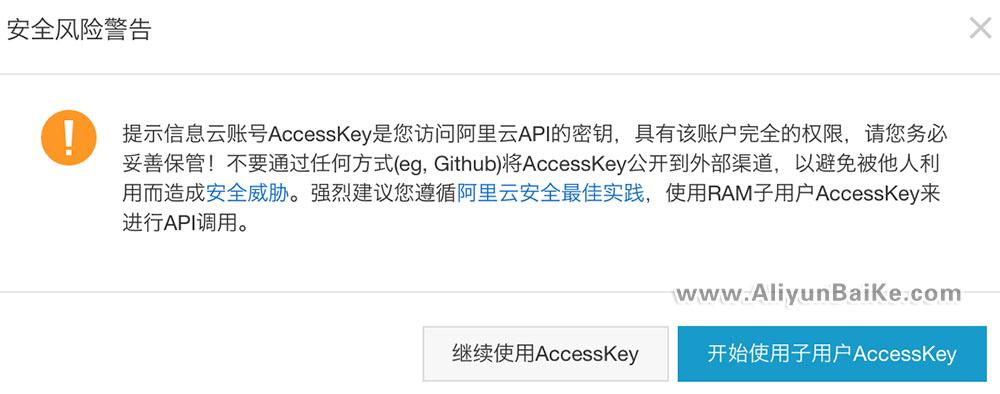 子用户AccessKey