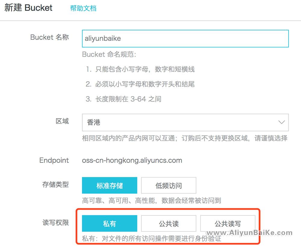 OSS新建Bucket的读写权限