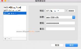 ss客户端下载及配置