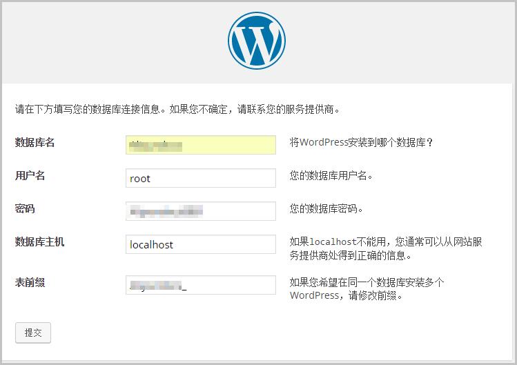 填写WordPress数据库信息
