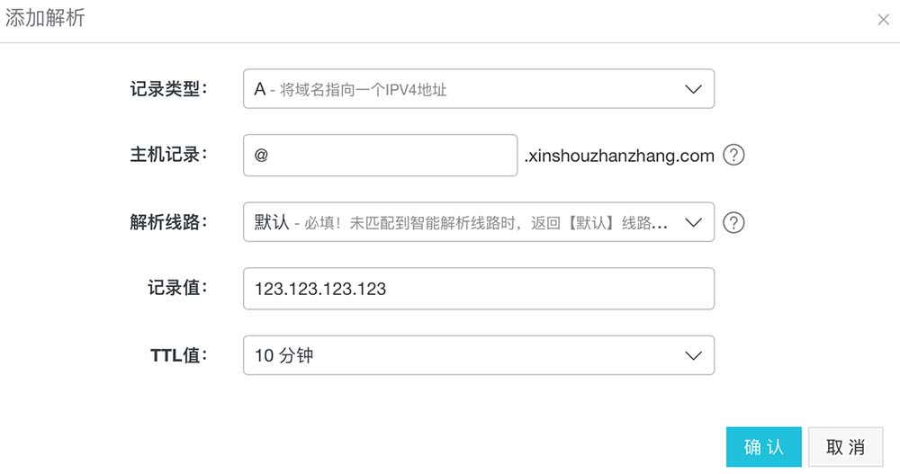 将不带www域名解析到服务器ip