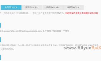 阿里云免费SSL证书安装教程及申请地址