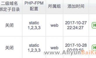 ECS服务器安装AMH面板后如何删除网站彻底删除?