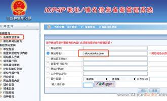 如何查询网站域名是否已经备案?