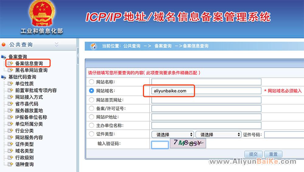 查看网站的域名是否备案的方法