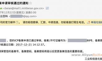 备案通过后beian@mail1.miitbeian.gov.cn会发送邮件给你
