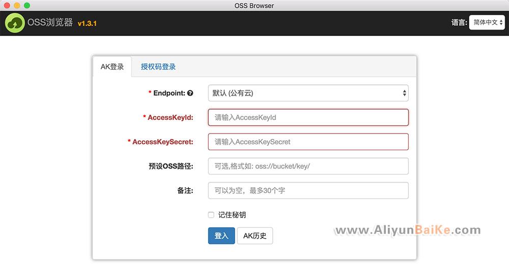 登录OSS客户端