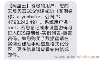 阿里云ECS服务器数据盘格式化分区挂载