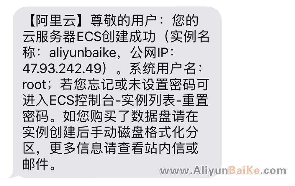 ECS实例数据盘挂载
