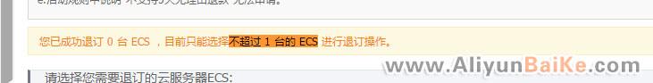 阿里云服务器ECS退款