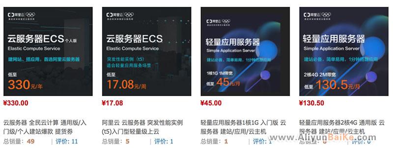 销量第一为ECS云服务器
