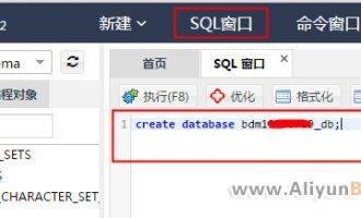 虚拟主机中MySQL数据库删除后新建不了的解决方法