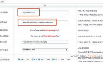使用阿里云服务器搭建网站全过程(图文教程)