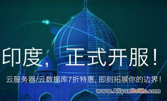 阿里云印度节点正式上线云服务器/云数据库7折特惠