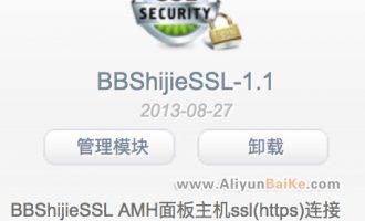 AMH面板网站安装SSL证书开启HTTPS教程方法