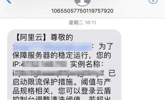 阿里云短信ECS云服务器已启动限流保护措施