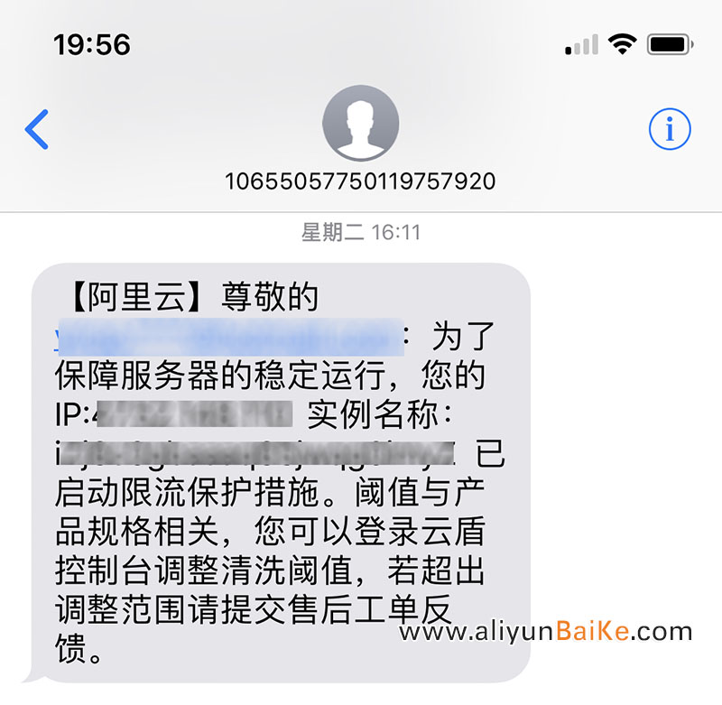 阿里云短信已启动限流保护措施