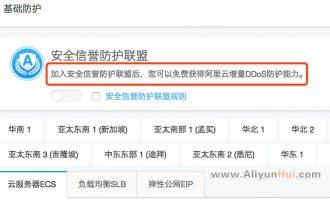 阿里云安全信誉防护联盟计划提升DDoS防护