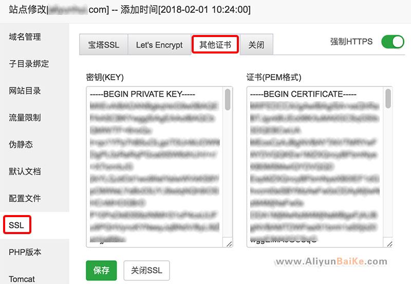宝塔BT面板安装SSL证书