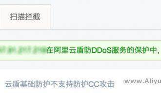 阿里云云盾基础防护是否支持CC攻击