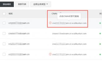 阿里云CDN域名解析配置CNAME教程