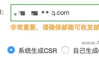 阿里云SSL证书系统生成CSR和自己生成CSR如何选择?