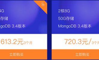 阿里云云数据库MongoDB单节点规格 重磅上线