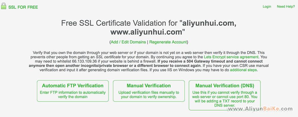 申请SSL免费证书域名验证