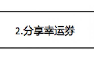 阿里云云大使幸运券详解