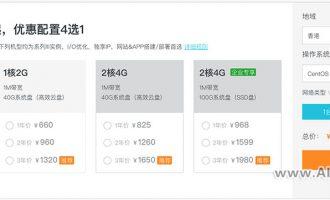 阿里云2折云服务器ECS优惠价低至330元一年
