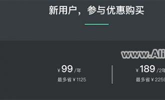 阿里云拼团推荐服务器1核2G只要99元一年