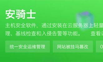 2018阿里云采购季云盾安全产品优惠活动