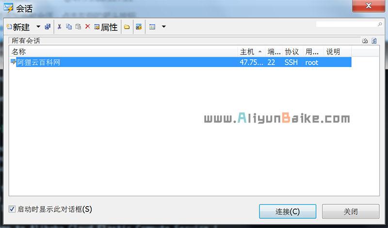 """点""""确定""""保存好SSH信息"""