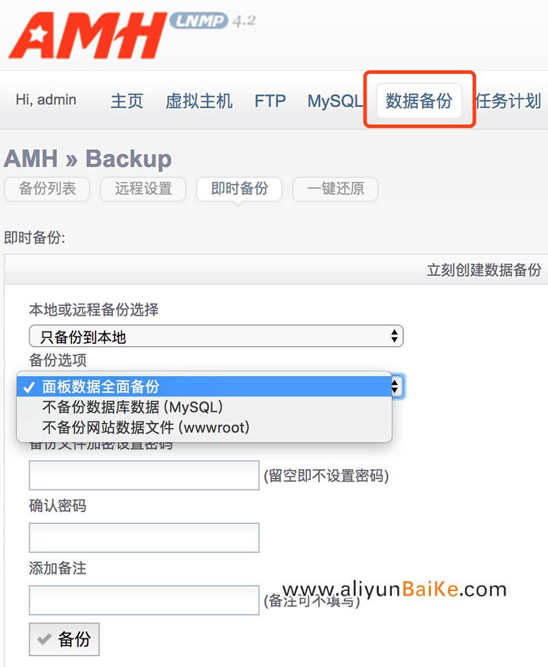 AMH面板数据备份