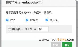 宝塔面板如何彻底删除网站?