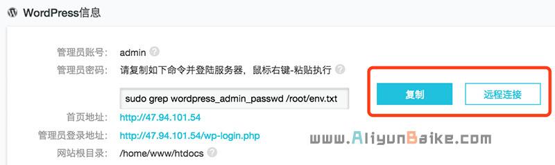 获取阿里云轻量服务器WordPress密码