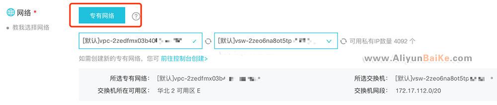 阿里云ECS云服务器专有网络