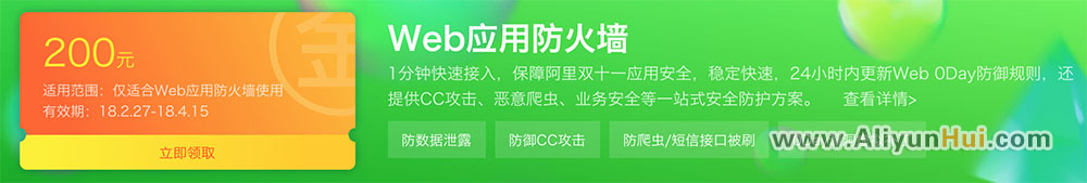 Web应用防火墙200元代金券
