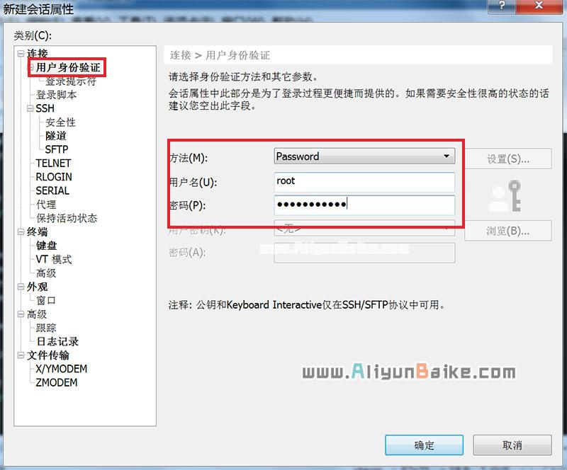 用户身份验证填写用户名和密码