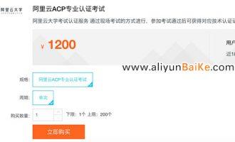 阿里云ACP认证费用