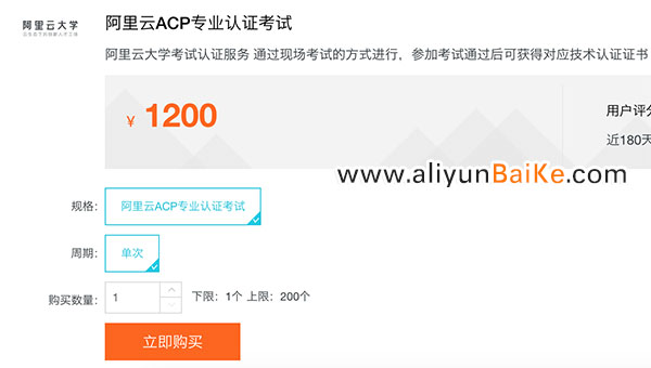 阿里云ACP认证费用1200元