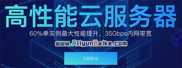 阿里云高性能云服务器网络增强/GPU/SSD/大数据型优惠