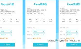 购阿里云服务器送Plesk主机面板一年免费使用