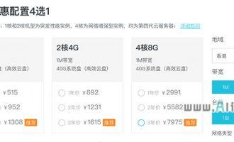 阿里云服务器2折优惠价格低至323元一年