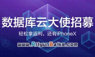 加入阿里云官方数据库云大使拿10万返利,还有iPhoneX!