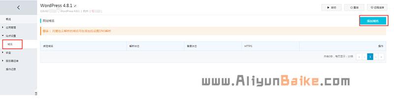 轻量应用服务器绑定域名