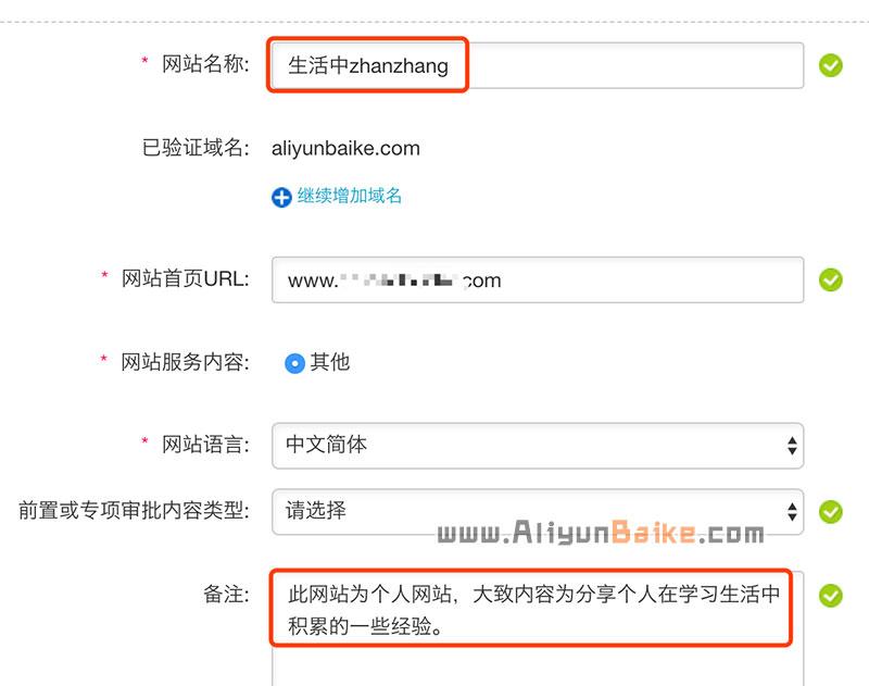阿里云个人备案网站名称和备注的正确填写